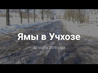 Ямы в Учхозе 30 марта 2018