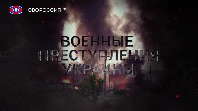 Военные преступления Украины. Новые жертвы ВСУ