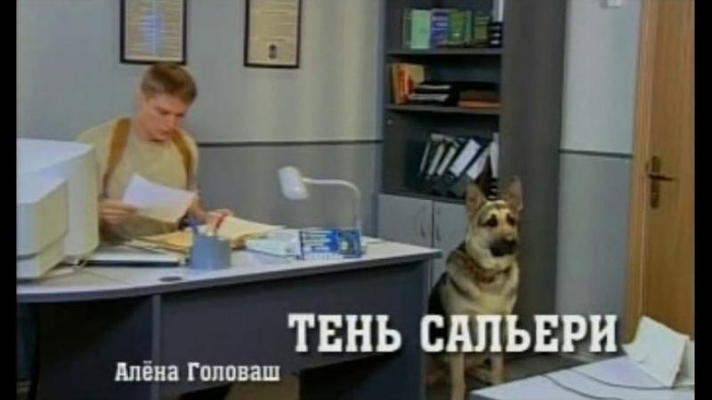 Возвращение Мухтара - 1 сезон - 13 серия - Тень Сальери