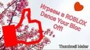 ROBLOX/играем в Dance Your Off