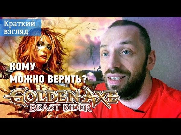 Golden Axe: Beast Rider [Краткий Взгляд]