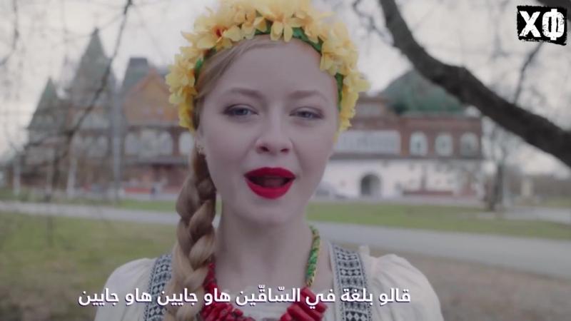 Очередной ролик к ЧМ-2018! Калинка-Малинка на арабском языке!