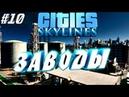 Cities Skylines 10 Заводы и Новые районы