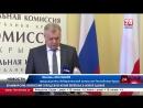 Председатель Избиркома РК Все 1206 участков Крыма открылись вовремя и без нарушений Об этом журналистам сообщил председатель