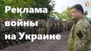 Реклама войны на Украине