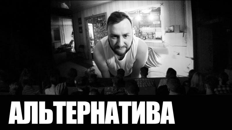 ДДТ ''Альтернатива'' (премьера клипа)