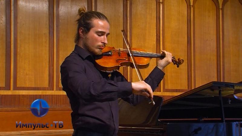 В Центре эстетического воспитания с сольным концертом выступил 19-летний скрипач из Латвии