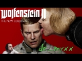 Wolfenstein II: The New Colossus - Я не ожидал #2