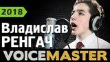 Владислав Ренгач - Представь себе (Евгений Крылатов)