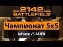 Inforce VS ALIEN / NovGames / ClanWar Турнир / Battlefield 2142