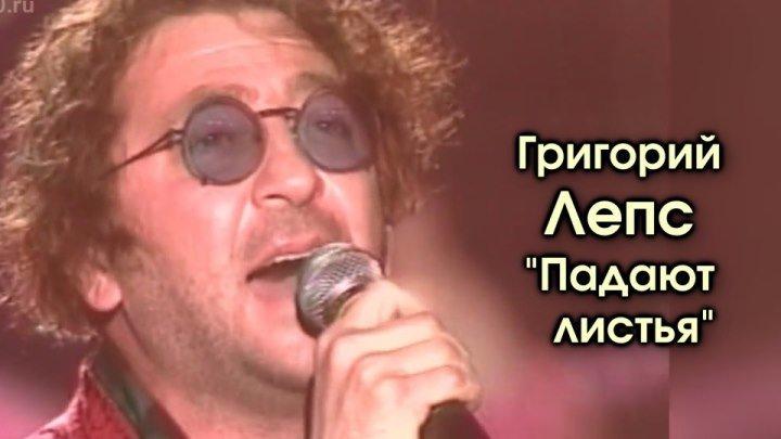 Григорий Лепс Падают листья 2005