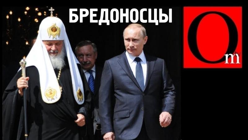 Гундяев с Путиным в пролете Украина освободилась от РПЦ