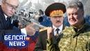 Украіна дапаможа адбіцца ад Расеі Украина поможет отбиться от Московии Белсат
