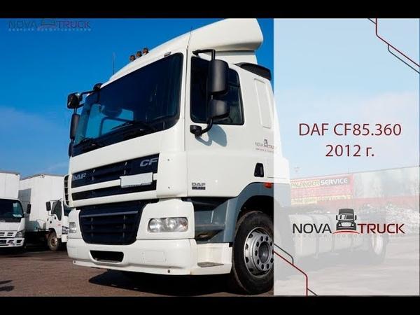 Обзор седельного тягача DAF CF 85.360, 2012 год