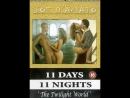 Одиннадцать дней, одиннадцать ночей 1987
