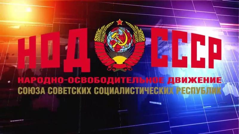НОД СССР Реорганизация Генерального штаба НОД СССР (11.07.2018)