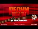 Песни Победы В Землянке Иосиф Кобзон и Группа Республика ....