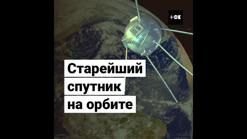Старейший спутник на орбите