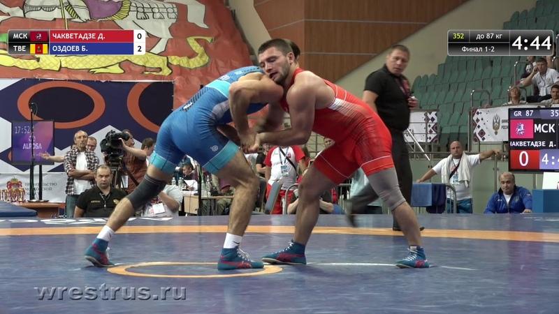 ЧР-2018. Гр.б. 87 кг. Давит Чакветадзе - Бекхан Оздоев. Финал.