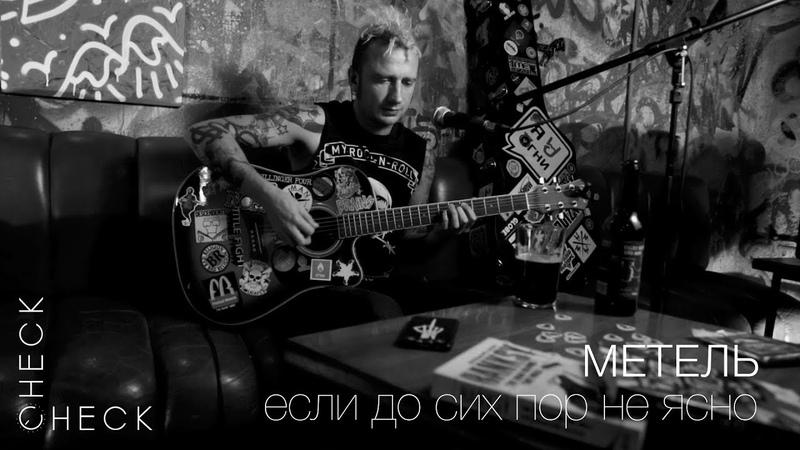 МЕТЕЛЬ - Если до сих пор не ясно (check/check acoustic session) 2/3