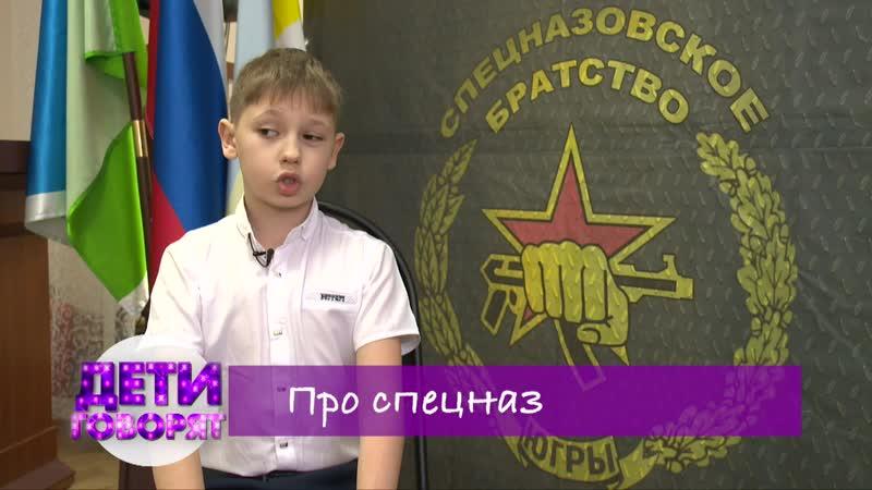 Дети говорят про спецназ