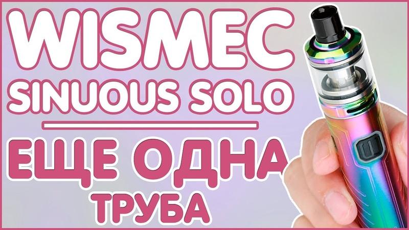 Wismec Sinuous Solo | УНИВЕРСАЛЬНЫЙ ТРУБОМОД 👌