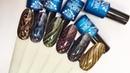 Дизайны магнитом-ручкой Gellaktik 5D и гель-лаками AURORA Tartiso