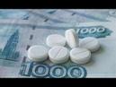 Жесть! Резкий скачок цен на лекарства в России!