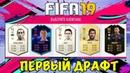 МОЙ ПЕРВЫЙ ФУТ ДРАФТ В FIFA 19 | FUT DRAFT FIFA 19
