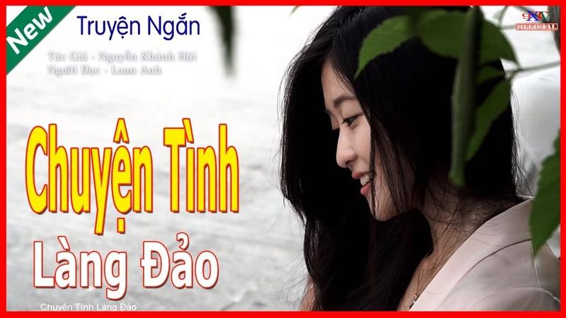 Chuyện Tình Làng Đảo - Truyện Ngắn Hay | Nguyễn Khánh Hội