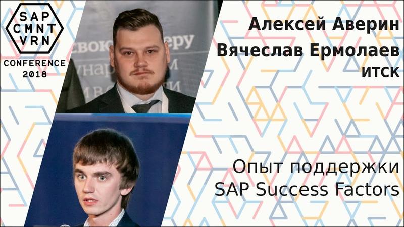 Алексей Аверин, Вячеслав Ермолаев - Опыт поддержки SAP Success Factors