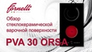 Обзор независимой варочной поверхности PVA 30 ORSA от бренда Fornelli