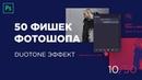 DUOTONE эффект / Делаем баннер 10 Выпуск