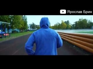 Мотивация от Ярослава Брина.