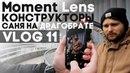 Moment Lens на iPhone X, супер конструктор от MR.PLAYWOOD, всем сюрпризы и привет от Сани! VLOG 11