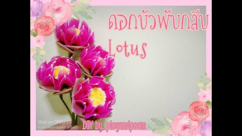 พับกลีบดอกบัวผ้าใยบัว How to make Lotus nylon/stocking flower by ployandpoo