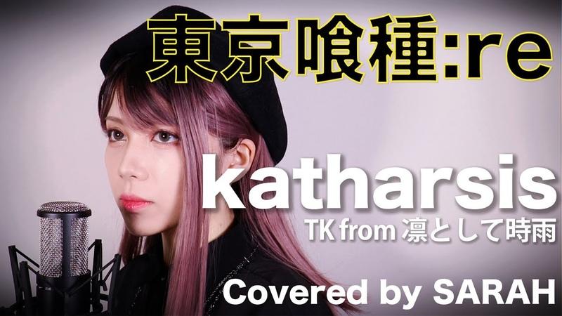 【東京喰種:re - トーキョーグール】TK from 凛として時雨 - katharsis (SARAH cover) / Tokyo Ghoul