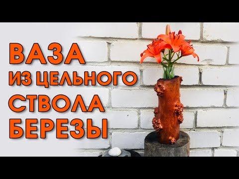Wooden vase. Own hands. Деревянная ваза из цельного ствола березы с Капами.