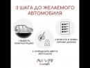 Три шага до желаемого автомобиля Chevrolet NIVA