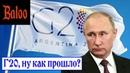 Путин на G20 лучшие моменты