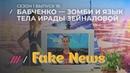НТВ сходит с ума и тайные знаки Ирады Зейналовой