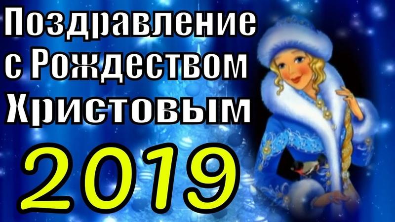 Поздравление с Рождеством Христовым 2019 мужчине поздравления на Рождество Христово прикольные видео » Freewka.com - Смотреть онлайн в хорощем качестве