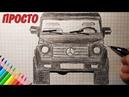 Как нарисовать ГЕЛИК Mercedes Benz G класс Риунки для начинающих