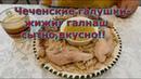 Чеченские галушки жижиг галнаш сытно вкусно