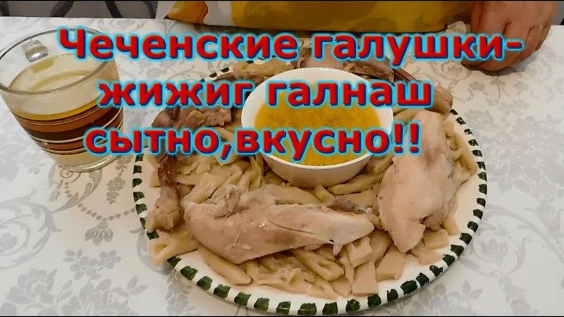 Чеченские галушки-жижиг галнашсытно,вкусно!!