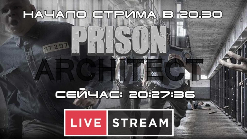 Prison architect - Гражданин начальник 1