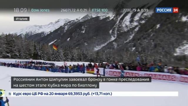 Новости на Россия 24 • Шипулин стал третьим в гонке преследования