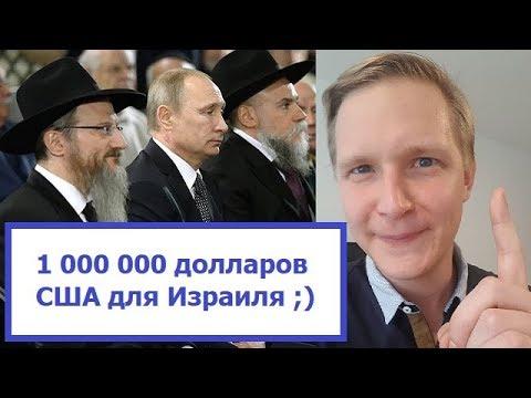 Дали 1 000 000,00 долларов США Израилю