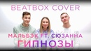 Musicality show ft. Дарья Шепелева - Гипнозы (Cover beatbox на Мальбэк ft. Сюзана)