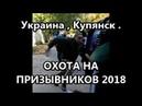 Охота на призывников 2018 Купянск Украина